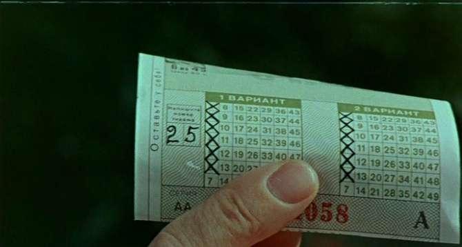 И лотерейный билетик в «Спортлото-82» — макгаффин